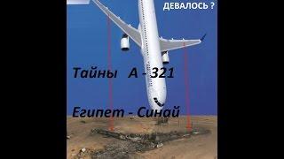 Тайны крушения российского самолета А321 СИНАЙ