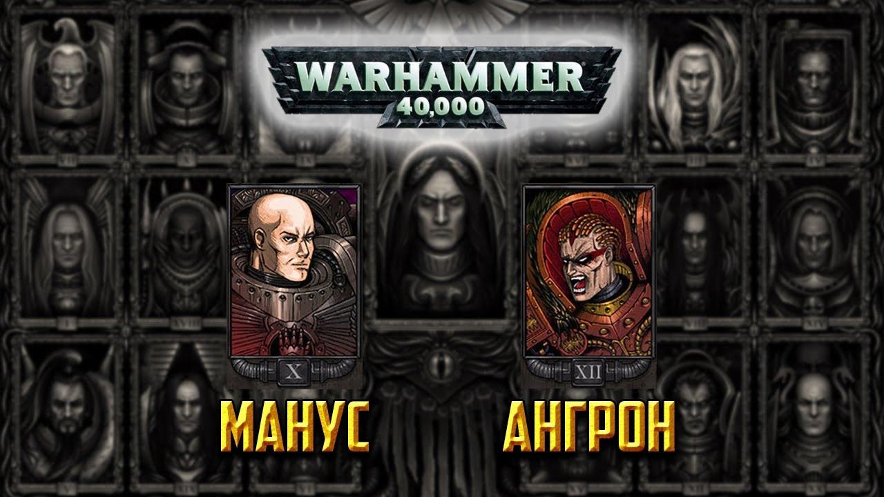 История Warhammer 40k: Железные Руки и Пожиратели Миров. Глава 8