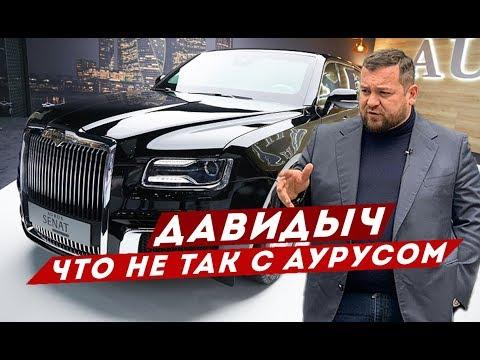 ДАВИДЫЧ - ЧТО НЕ ТАК С АУРУС / РОЛЛС РОЙС ПО РУССКИЙ