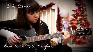 Заметался пожар голубой - С. А. Есенин на гитаре (cover)