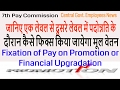 Pay Fixation on Promotion of Central Govt. Employees as per 7th Pay Commission
