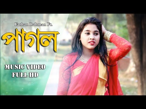 Pagol | Heart Touching Song | Eid Special | Farhan Rahman | New Banga Song 2018 | Samsul Official