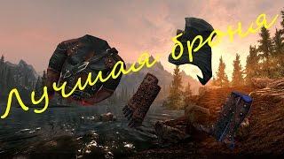 Skyrim Special Edition.  Лучшая броня для скрытного убийцы в начале игры![Гайд]