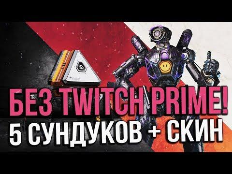 видео: 5 Сундуков и Скин в apex без twitch prime за Минуту!