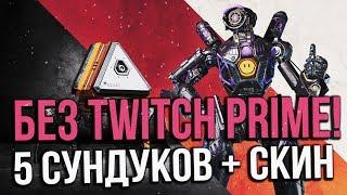 5 Сундуков и Скин в Apex без Twitch Prime за Минуту!