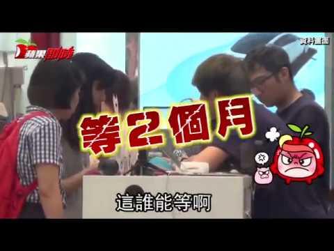 【解決動畫】哀鳳降速變卡卡不買新機可以這樣做| 台灣蘋果日報