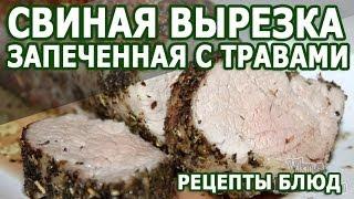 Рецепты блюд. Свиная вырезка запеченная с травами простой рецепт