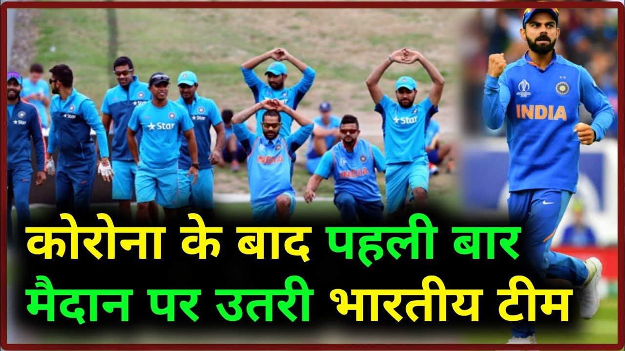 Big Breaking - BCCI Confirmed Cricket Restart Date in India |Cricket Restart in India From 3rd July