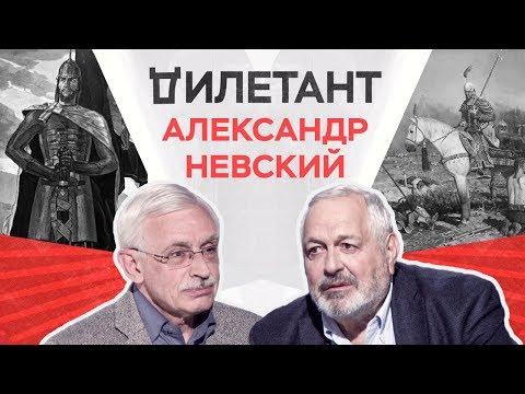 Александр Невский /