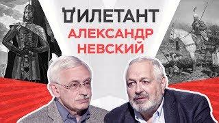 Александр Невский / Дымарский, Данилевский // Дилетант