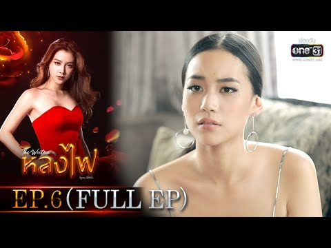 Download หลงไฟ   EP.6 (FULL EP)   26 ส.ค. 64   one31