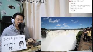 【ライブ】イグアスの滝がでかい話と、アルゼンチンのステーキが美味しい話(2010年の南米旅より)
