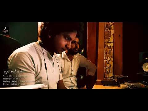 Nuba Ekka Man - Kalana Udayanga | Trailer