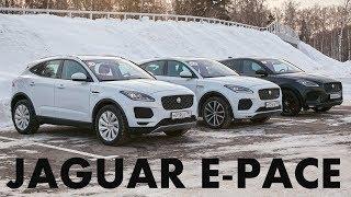 Jaguar E-Pace D180 и P300 2018. Обзор / тест-драйв