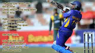 තන නිල්ල දිගේ ( Thana Nilla Dhige) - Saman De Silva - For Cricket Lovers Song Lyrics
