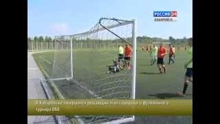 Вести-Хабаровск. Городской футбольный турнир в формате 8x8
