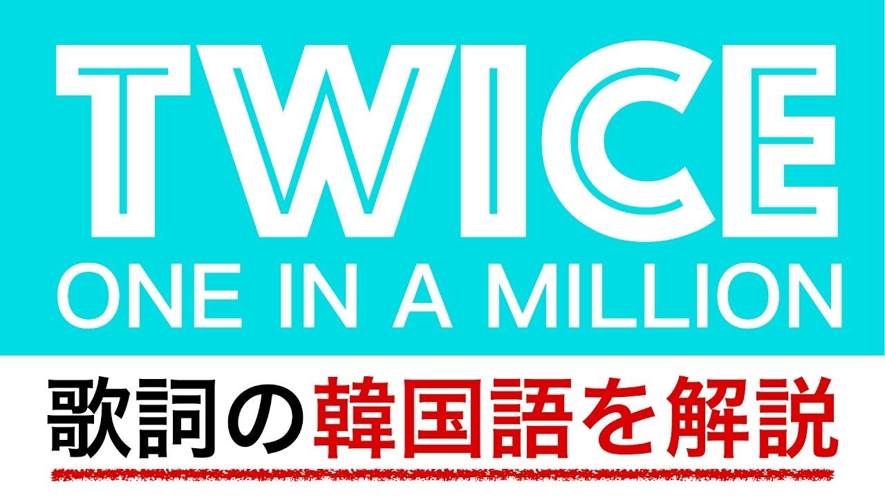 歌詞で学ぶ韓国語 One In A Million Twice トゥワイス の歌詞を日本