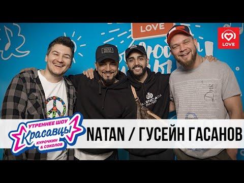 Natan и Гусейн Гасанов в гостях у Красавцев Love Radio