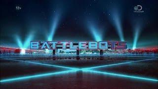 Битвы роботов / Battle Bots — 2 сезон, 8 серия