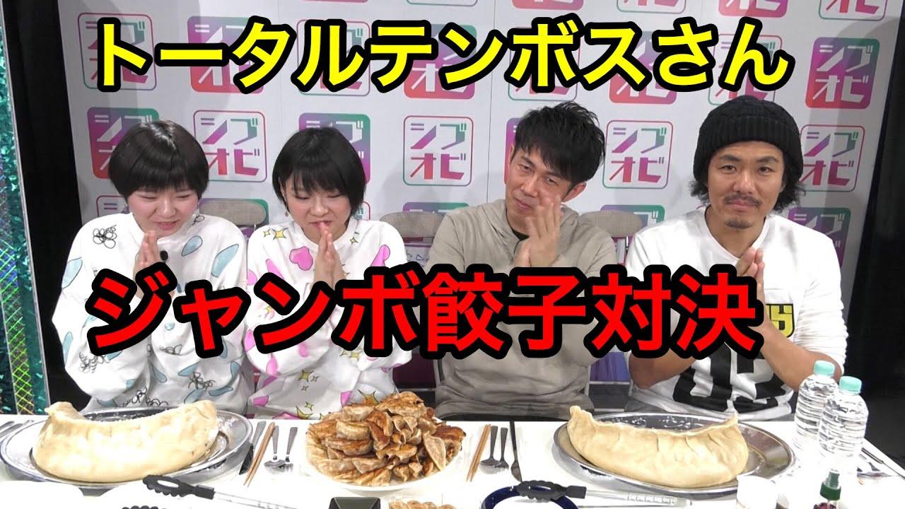 テンボス 藤田 トータル