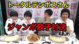 【大食い】トータルテンボスさんとジャンボ餃子対決!!in渋谷ヨシモト∞ホール【双子】 thumbnail