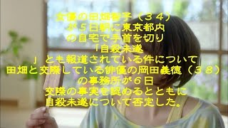 岡田義徳は騒動の朝、田畑と救急車に 事務所が交際は認める、同せい否定...