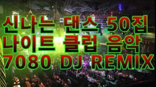 신나는 댄스 50집 나이트 클럽 음악 7080  DJ REMIX