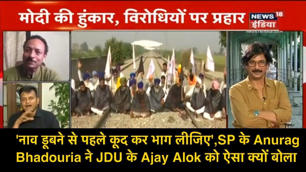'नाव डूबने से पहले कूद कर भाग लीजिए', SP के Anurag Bhadouria ने JDU के Ajay Alok को ऐसा क्यों बोला