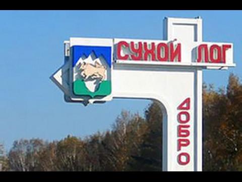 Сухой лог Свердловская обл