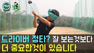 [골프맨] 드라이버 정타의 비결