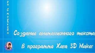 2. Создание анимированного текста(Ссылка на видео: https://youtu.be/sy-QCHm5XCE - Мой блог: https://smoryakova.ru - Хотите зарабатывать на своих видео? Присоединяйтес..., 2016-06-09T17:37:51.000Z)