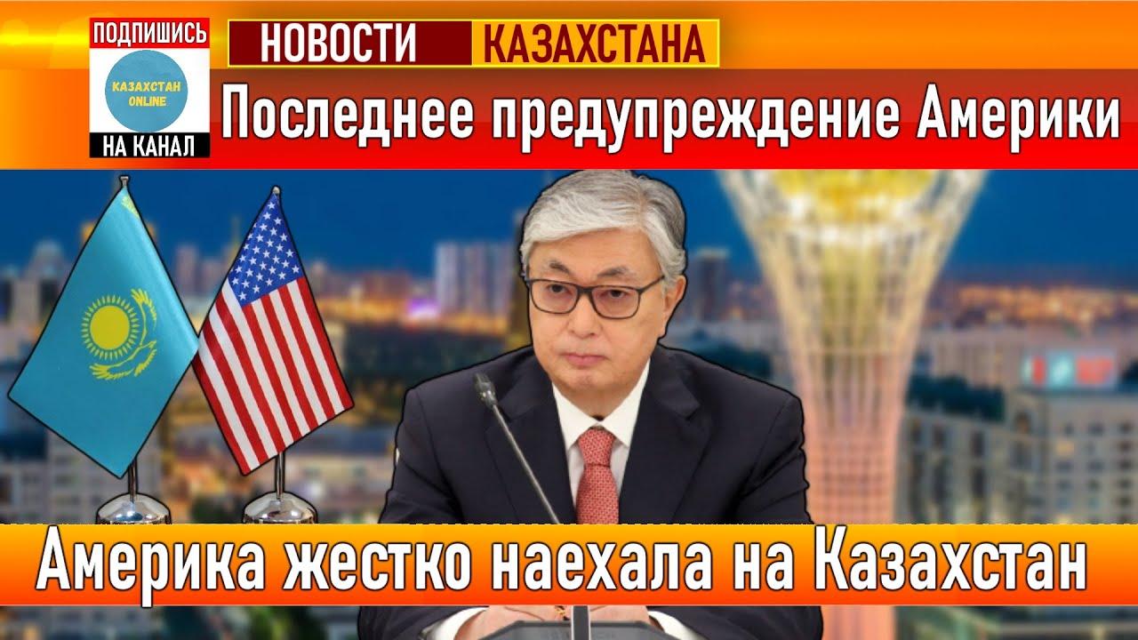 Казахи готовьтесь. Столкновения не избежать. Америка топит Казахстан.
