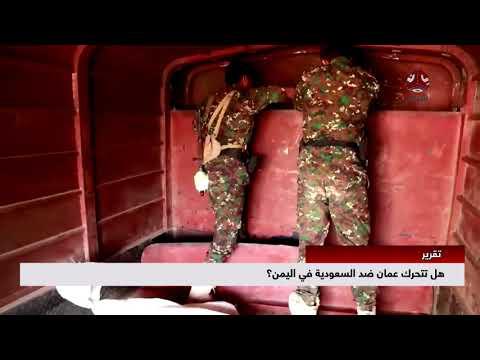 هل تتحرك عمان ضد السعودية في اليمن ؟  | تقرير يمن شباب