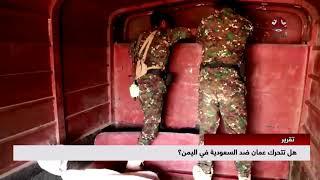 هل تتحرك عمان ضد السعودية في اليمن ؟    تقرير يمن شباب