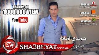 حمدى امام  - كليب عابر سبيل -  Hamdy Emam Aber Sabel