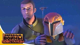 Звёздные войны: Повстанцы - Защитник Конкорд-Дона - Star Wars (Сезон 2, Серия 13)