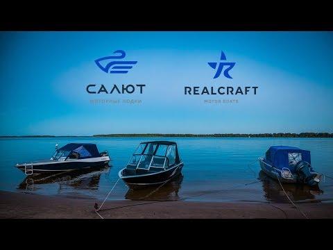 Моторные лодки САЛЮТ. Motorboats Brand Video.