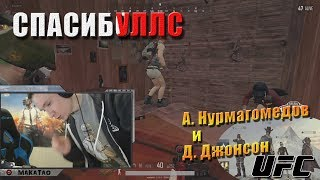 Братва подъехала / Бойцы UFC / СпасиБ👓ллс / Фокусник // MakataO дуо с BULLSEYE #13