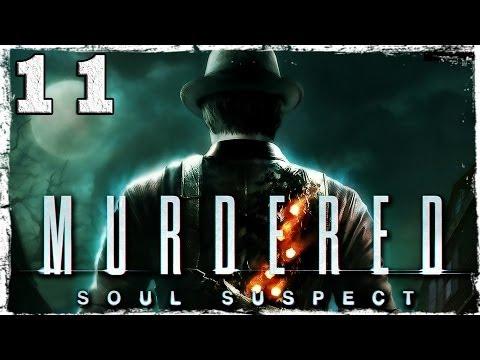 Смотреть прохождение игры Murdered: Soul Suspect. #11: Психиатрическая больница.