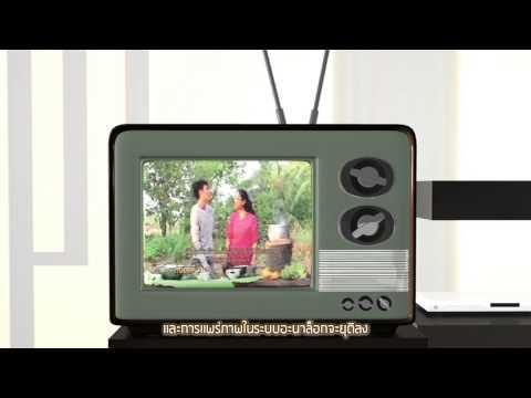 ดิจิตอลทีวี ทำไมต้องทีวีดิจิตอล?