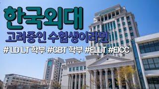 한국외대 한국외국어 대학교 고려중인 수험생들은 꼭 보세…