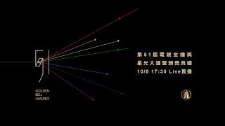 第51屆電視金鐘獎星光大道暨頒獎典禮現場Live直播