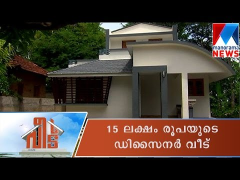 Designer home for 15 lakhs manorama news veedu youtube for Manorama veedu photos