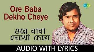 Ore Baba Dekho Cheye With Lyrics | Anup Ghoshal | Satyajit Ray | Goopy Gyne Bagha Byne