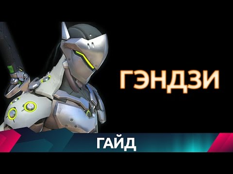 ГЭНДЗИ ГАЙД НА ГЕРОЯ - 20-01-2017