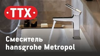 Смеситель Hansgrohe Metropol. Однорычажный смеситель для ванной. Обзор, характеристики, цена. ТТХ
