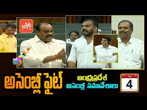 Atchannaidu Vs Anil Kumar Yadav, Buggana Rajendranath In AP Assembly | YS Jagan | YOYO TV