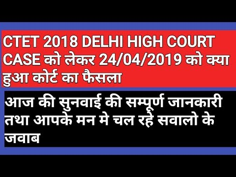 ctet 2018 court case decision on 24 04 2019 || delhi high court case update today about ctet
