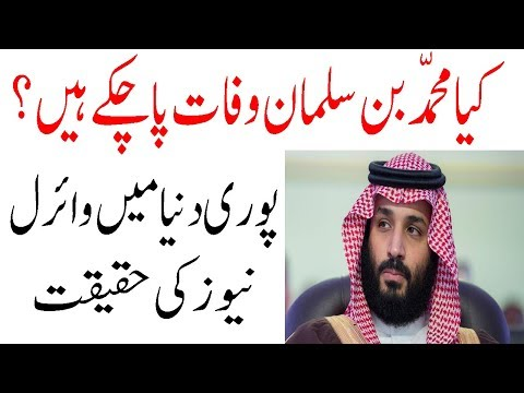 Latest News About Saudi Crown Prince Muhammad Bin Salman | ولي العهد محمد بن سلمان | Jumbo TV