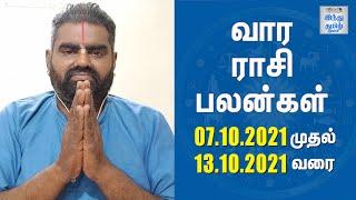 weekly-horoscope-07-10-2021-to-13-10-2021-vara-rasi-palan-hindu-tamil-thisai